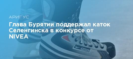 Глава Бурятии поддержал каток Селенгинска в конкурсе от NIVEA