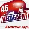НЕГАБАРИТ 46