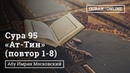 Сура 95 «Ат-Тин Смоковница» Общий повтор 1-8 аяты Абу Имран Таджвид Коран