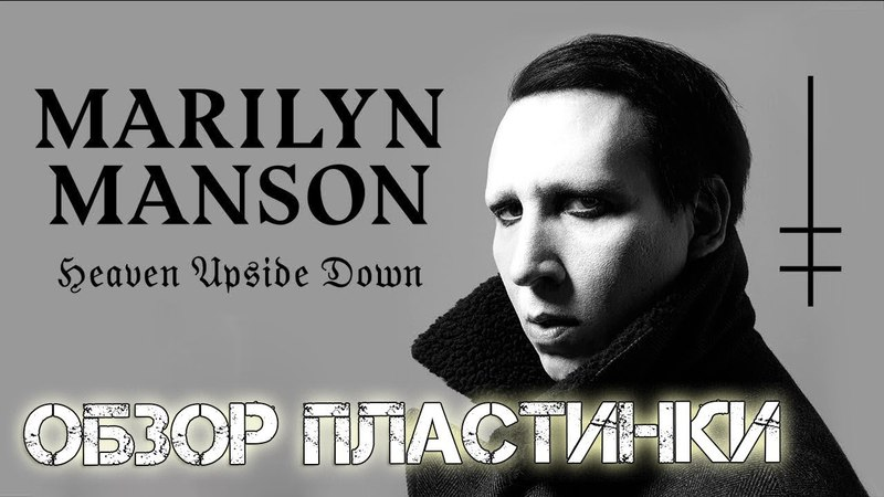 Обзор пластинки Marilyn Manson Heaven Upside Down