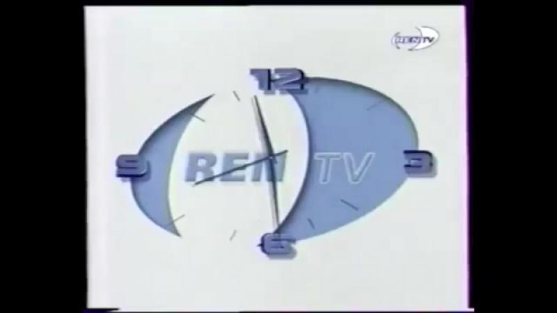 Часы (РЕН ТВ, 2000-2002) (Оригинал!)