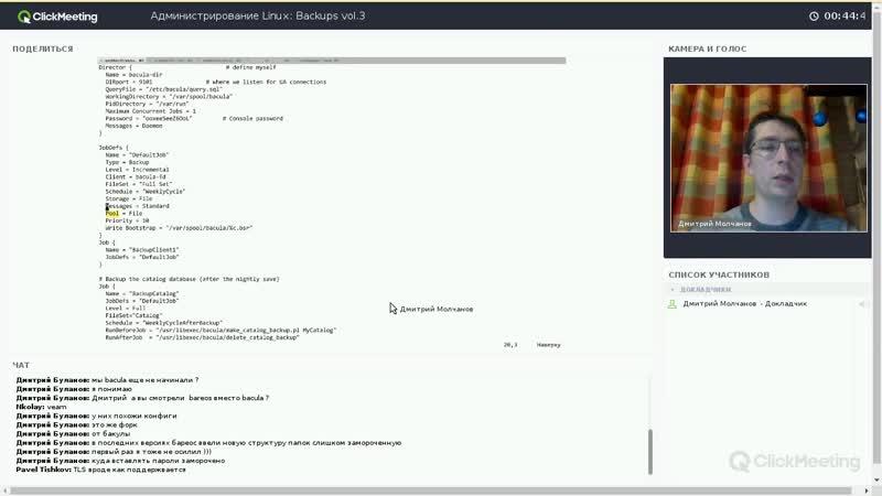 OTUS. Администратор Linux (2018). Раздел 3. Управление, безопасность и мониторинг. 21 Резервное копирование часть 3.