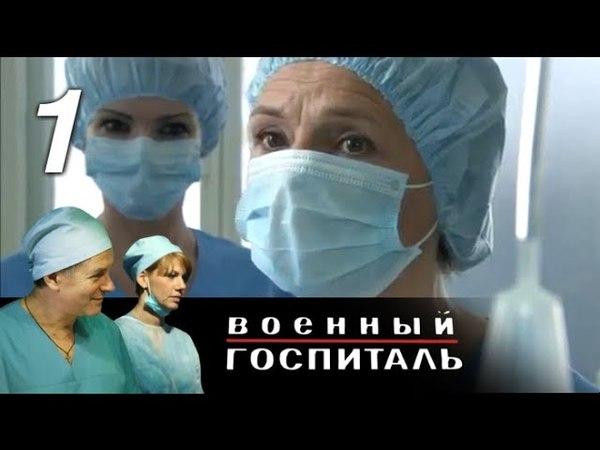 Военный госпиталь 1 серия 2012