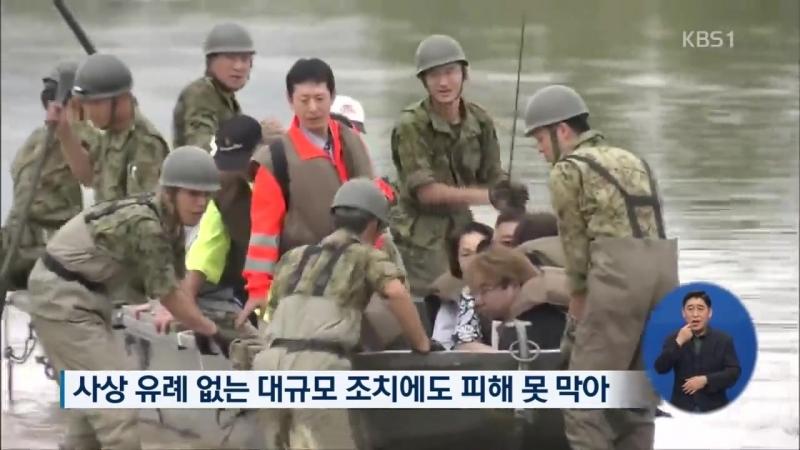 日, 최고 1.6m '기록적 폭우'…약 200명 사망·실종 _⁄ KBS뉴스(News)