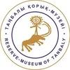 """музей заповедник """"Танбалы"""""""