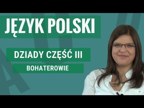 Język polski - Dziady część III (bohaterowie)