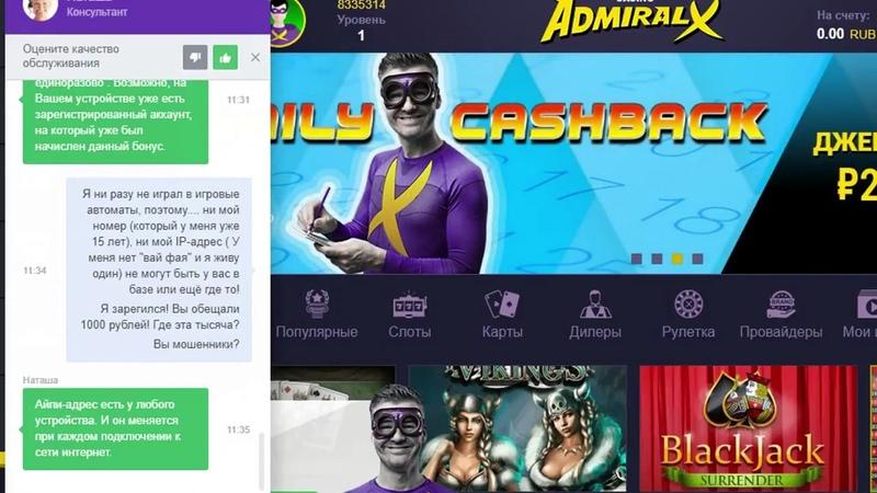 Лживое ОБЕЩАНИЕ казино АДМИРАЛ Х 1000 руб за РУГУ! РОЛИК с канала Girl BUSYA