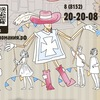 Конкурс Картонных Марионеток в Мурманске