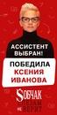 Ксения Иванова - Москва,  Россия