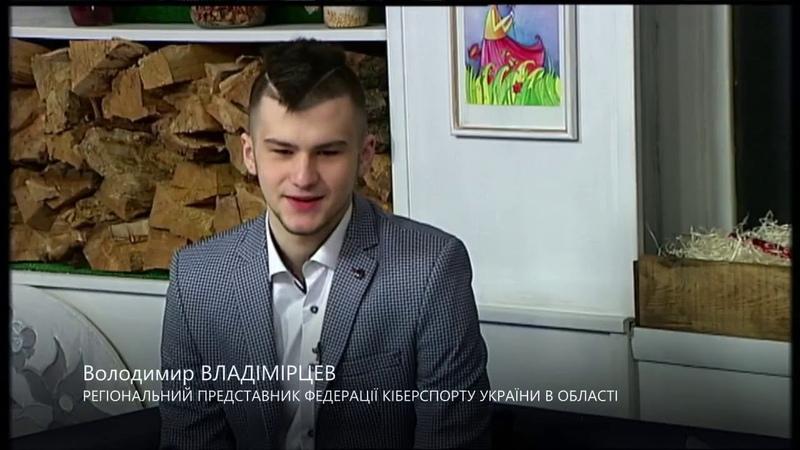 Що таке кіберспорт та його розвиток на Житомирщині_Ранок на каналі UA ЖИТОМИР 05.02.19