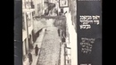 Songs of the Vilna Ghetto Complete Record תקליט שלם שירי גיטו וילנה