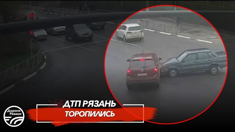 🚨 ДТП в Рязани ТОРОПИЛИСЬ 🚔 (ул.Семинарская - ул.Каширина)