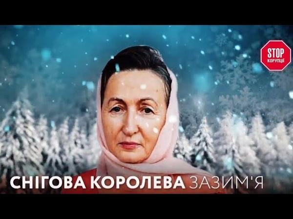 """Снігова королева Зазимя - """"СтопКор"""" ініціював перевірку декларації Людмили Спичак"""