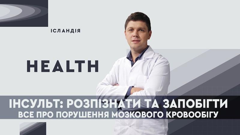 Інсульт як уникнути і розпізнати HEALTH