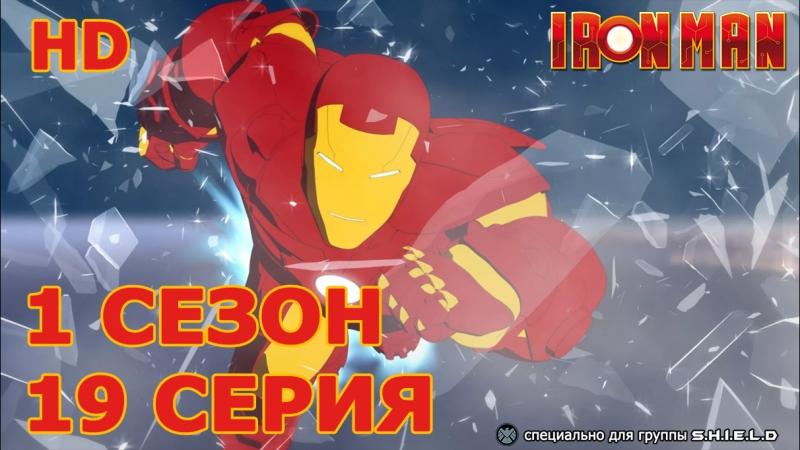 Железный Человек Приключения в Броне 1 Сезон 19 Серия Технопожиратель