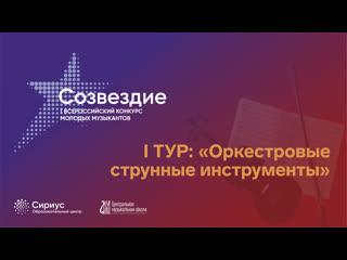 Всероссийский конкурс молодых музыкантов Созвездие, I тур. Оркестровые струнные инструменты