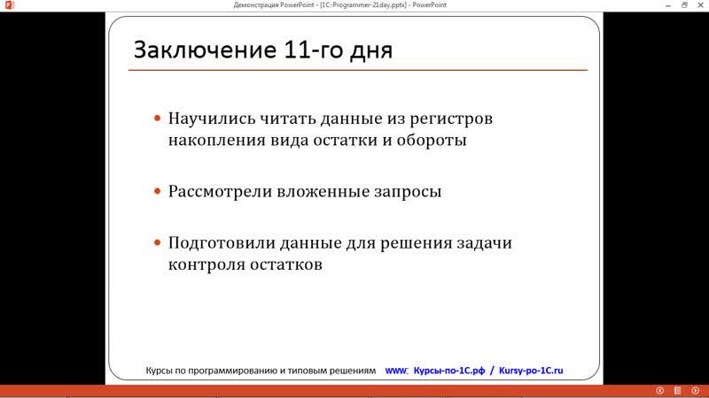 1C Programmer 21day Day11 part07
