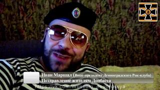 Видеопоздравление народу Донбасса от вице-президента Ленинградского Рок-клуба Ивана Маршала