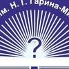 Библиотека им. Н. Г. Гарина-Михайловского