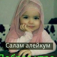 Булатова Алия