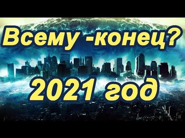 Всё человечество в ожидании конца света Ближайшая дата 2021 год