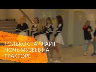 Новое видео НОЧЬ МУЗЕЕВ В ТРАКТОРЕ ТОЛЬКО СТАР ЛАЙТ_Средний