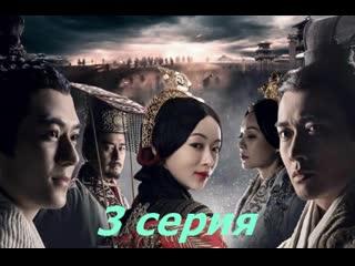 Озвучка Сказание о Хао Лань 3 серия