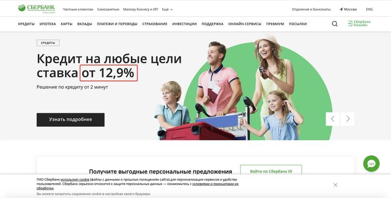 Сбербанк россии как взять потребительский кредит онлайн микро кредит всем