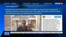 Новости на Россия 24 Никита Джигурда бьется за многомиллионное наследство Людмилы Браташ