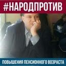Фотоальбом человека Василия Краснова
