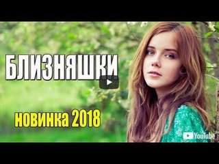 Сериал - 'Близняшки' Русские фильмы 2018, Фильмы про деревню