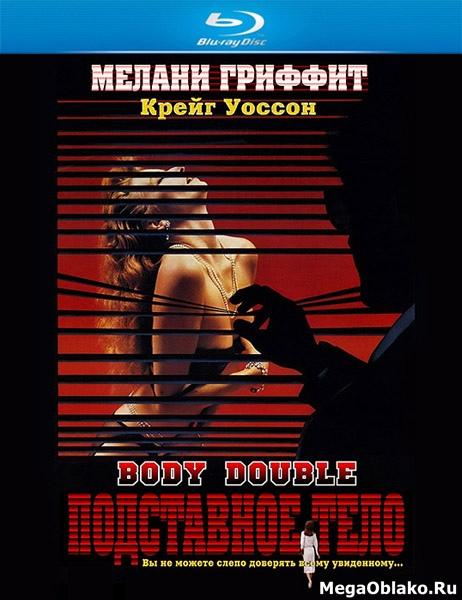 Подставное тело / Body Double (1984/BDRip/HDRip)