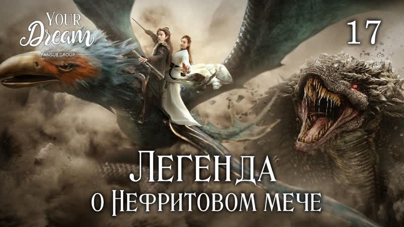 FSG YD Легенда о Нефритовом мече 17 65 рус.саб
