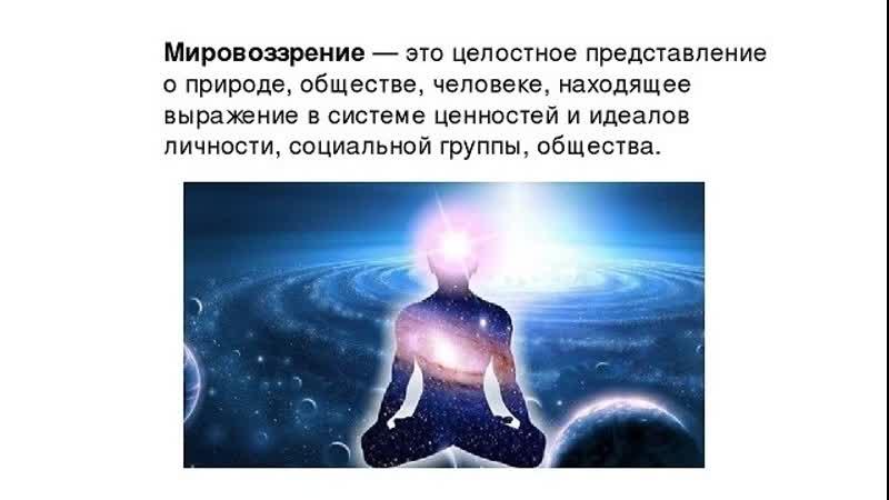 Мировозрение