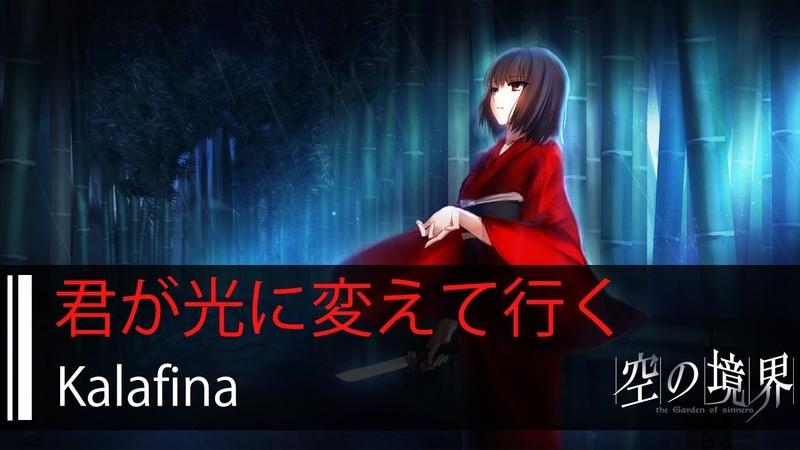 【HD】空之境界劇場版:殺人考察(前) Kara no Kyoukai: Murder Speculation (Part 1) - Kalafina - 君が光に変えて