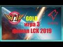 SKT vs. GRF Игра 3 | Финал LCK Summer 2019 | Плей-офф Кореи | SK Telecom 1 Griffin
