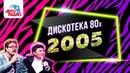 🅰️ Дискотека 80-х 2005 Фестиваль Авторадио DVDRip