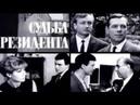 х/ф Судьба резидента СССР,1970 год Фильм - 2