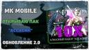 МК Мобайл - Открытие Паков Ассасин 10Х Трачу 4000 душ Пак Опенинг Обновление 2.0 MK Mobile
