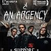 ОТМЕНА! AN ARGENCY [Set the cult tour , Kyiv]