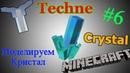Techne Моделируем КРИСТАЛ в Techne 6 Minecraft modelling Crystal Течне Modelling