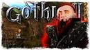 ЧИАЛСТРЯАМ! 💀 GOTHIC 2 NotR [DX11] 3 🐟 PIRANHA BYTES GAMES MARATHON [2K]