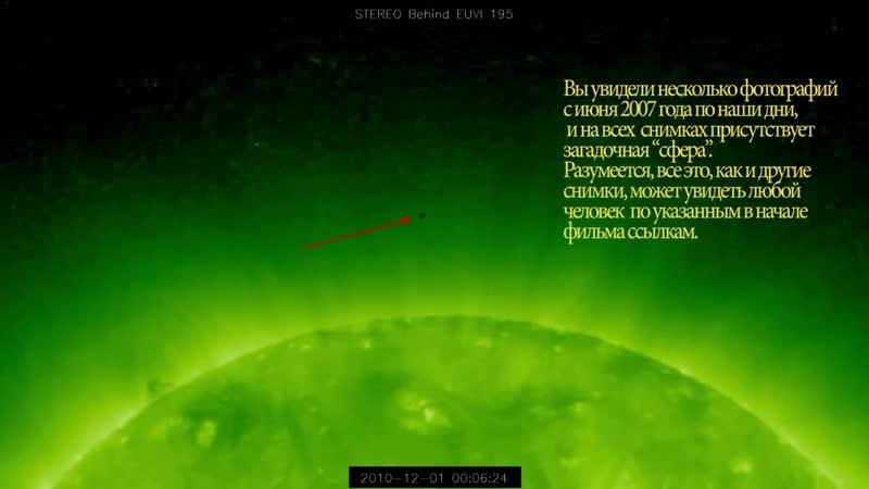 Гигантские НЛО у Солнца 2011 Фильм расследование 2011