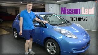 Nissan Leaf-честный тест-драйв,отзыв владельца,который полгода пользовался данным автомобилем.