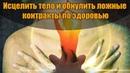 Исцелить тело и обнулить ложные контракты по здоровью | G.Chenneling