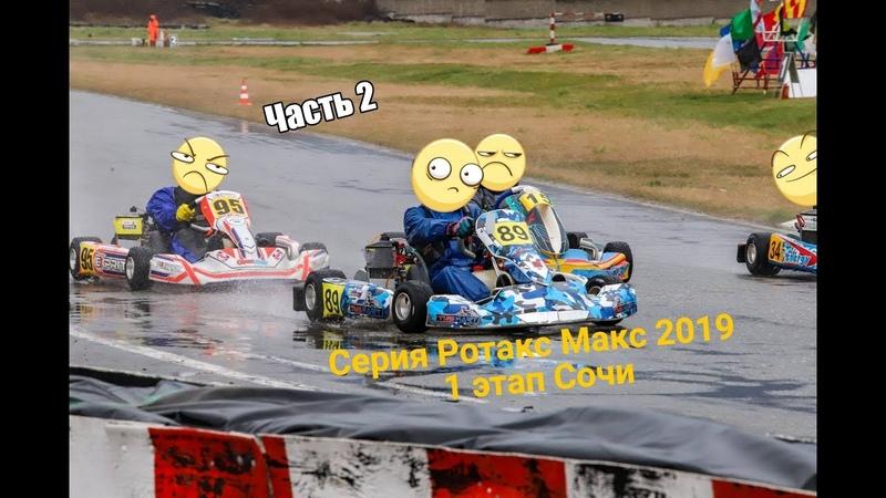 Серия Ротакс Макс 2019 1 этап Сочи Часть 2