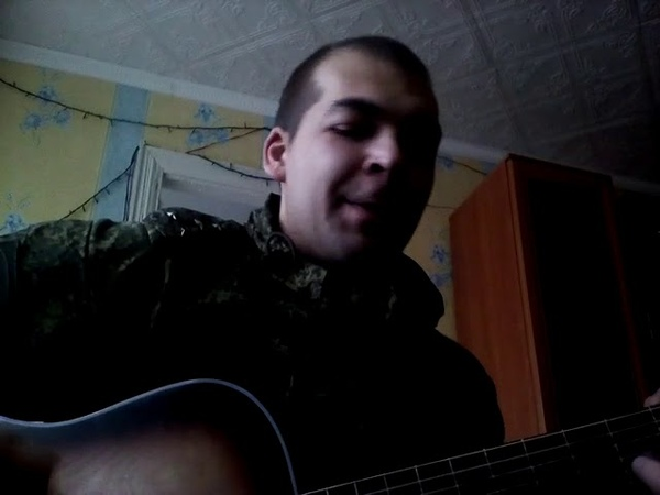 Дворовая/Армейская песня под гитару Бывшей Жене