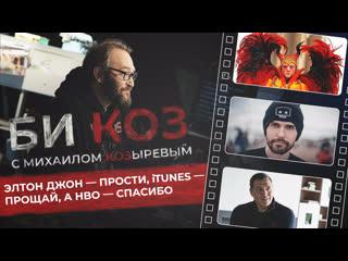 Би Коз: цензура в Рокетмене и финал Чернобыля