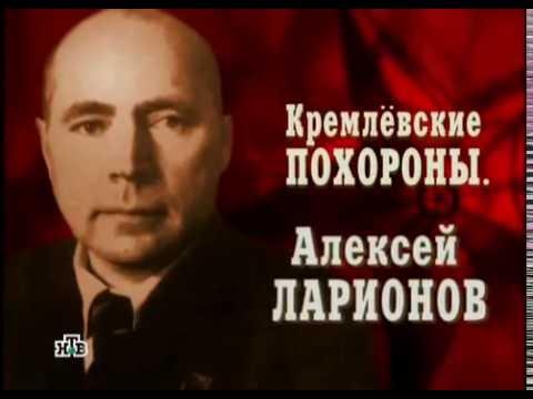 Алексей Николаевич Ларионов