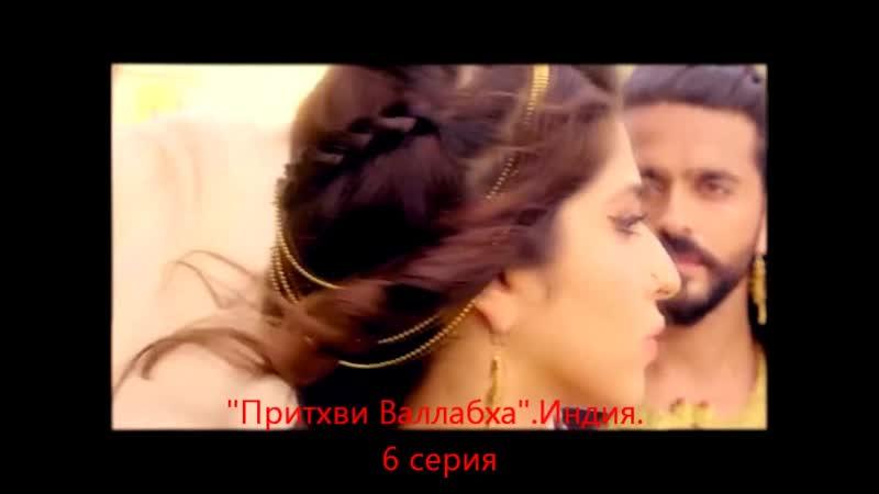 6 Ашиш Шарма и Сонарика Бхадория в сериале Притхви Валлабха Индия 6 серия